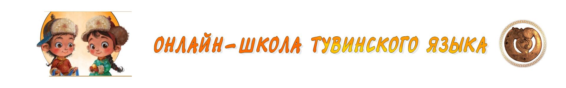 Онлайн-школа тувинского языка